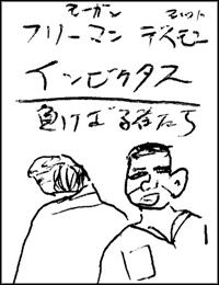 インビクタス/負けざる者たち