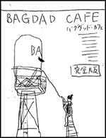 バグダッド・カフェ