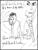 グッドナイト&グッドラック