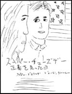 スーパー・チューズデー 〜正義を売った日〜