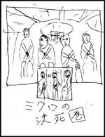 ミクロの決死圏