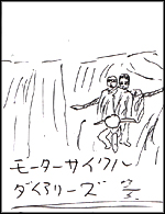 モーターサイクル・ダイアリーズ