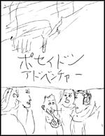 ポセイドン・アドベンチャー