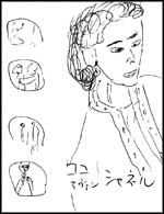 ココ・アヴァン・シャネル