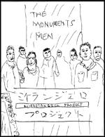 ミケランジェロ・プロジェクト