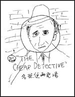 名探偵再登場