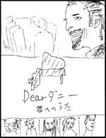 Dearダニー 君へのうた
