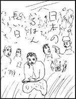 日本のいちばん長い日
