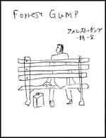 フォレスト・ガンプ/一期一会
