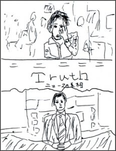 ニュースの真相