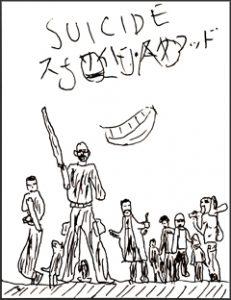 スーサイド・スクワッド