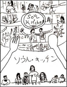 ソウル・キッチン