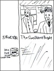 太陽は光り輝く
