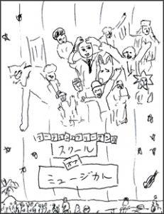 マーティン・フリーマンのスクール・オブ・ミュージカル