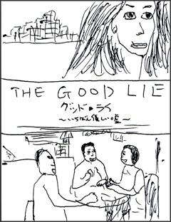 グッド・ライ 〜いちばん優しい嘘〜