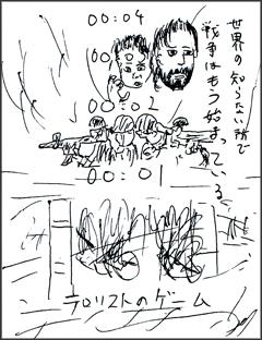 テロリストのゲーム