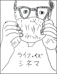 ライフ・イズ・シネマ