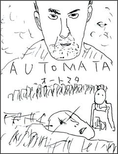オートマタ