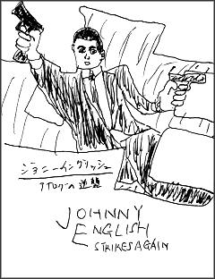 ジョニー・イングリッシュ アナログの逆襲