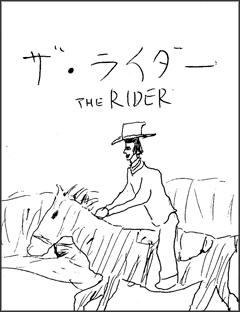 ザ・ライダー